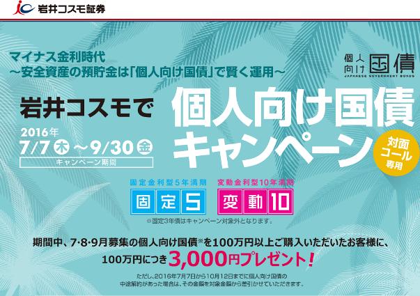 岩井コスモ証券過去のキャンペーン - 個人向け国債のキャンペーンを完全比較!