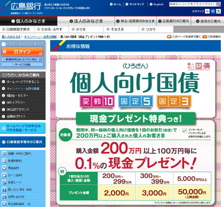 広島 銀行 atm 手数料